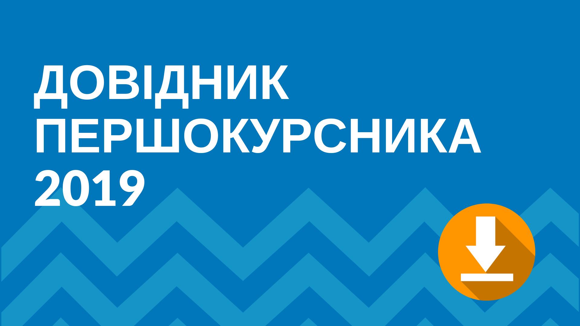 Довідник першокурсника ХНУМГ 2019