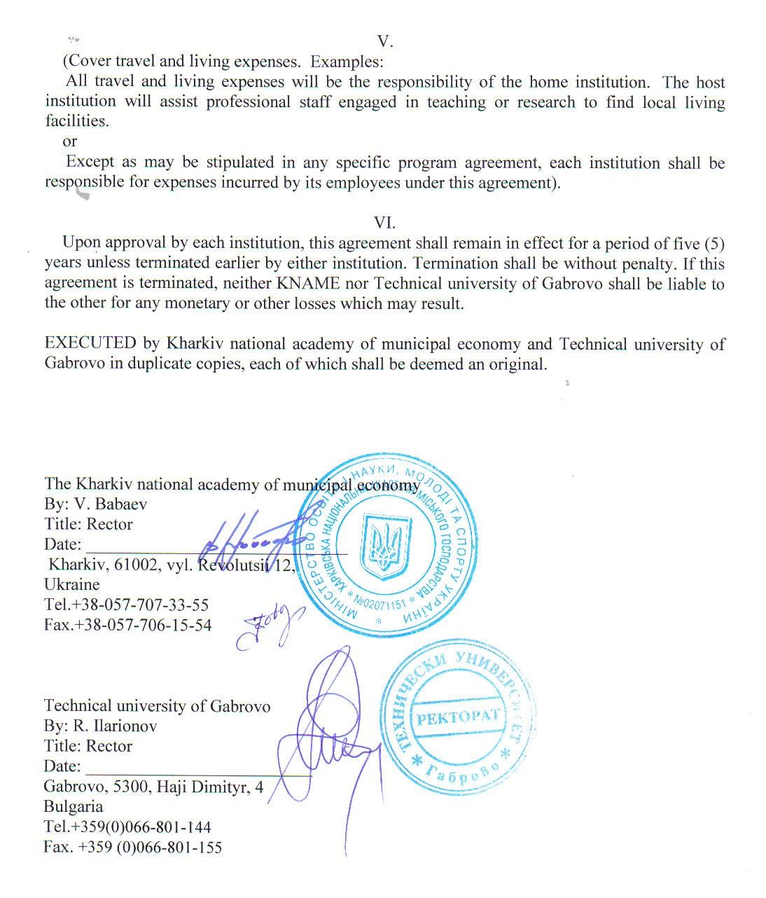 образец договора о сотрудничестве между научной библиотекой и ун
