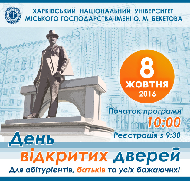 Open Doors Day 08.10 ок