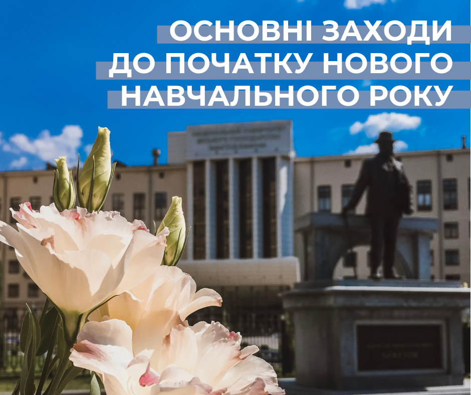ХНУМГ ім. О.М. Бекетова заходи2019
